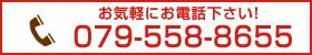 079-558-8655