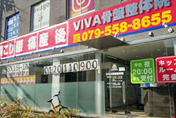 VIVA骨盤整体院の外観写真