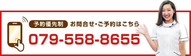 予約優先制お問合せ・ご予約はこちら079-558-8655