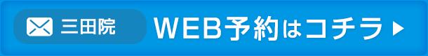 新居浜院WEB予約