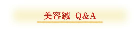 美容鍼のQ&A