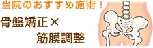 骨盤矯正x筋膜調整