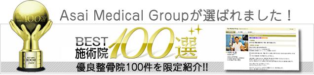 Asai Medical Groupが選ばれました!