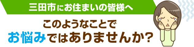 三田市にお住まいの皆様へ このような症状でお悩みではありませんか?