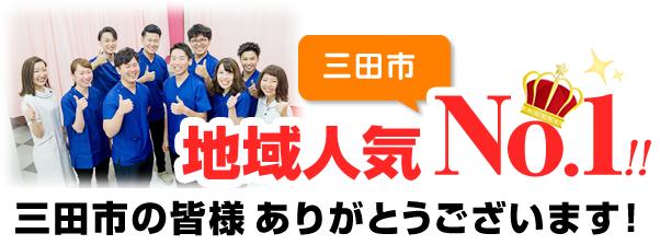 三田市地域人気No1!三田市の皆様ありがとうございます!