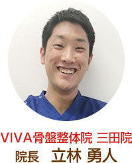 VIVA鍼灸整骨院三田院 代表施術者