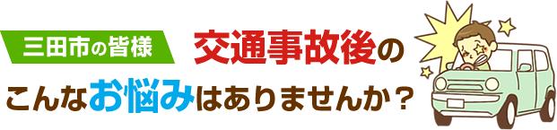 三田市の皆様 交通事故後のこんなお悩みはありませんか?