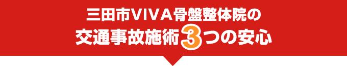 三田市VIVA骨盤整体院の交通事故施術3つの安心