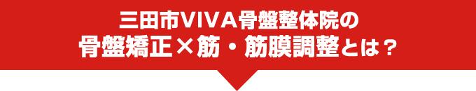 三田市VIVA骨盤整体院の骨盤矯正×筋・筋膜調整とは?