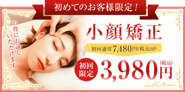 初回のみ3980円で施術が受けられます!